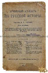 Барон Н.Н. Торнау Учебный атлас по русской истории