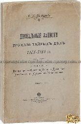 Белокуров С.А. Дневальные записки Приказа тайных дел: 7165-7183