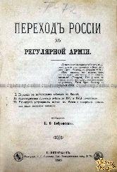 Бобровский П. О. Переход России к регулярной армии