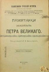 Богословский М.М. Памятники законодательства Петра Великого