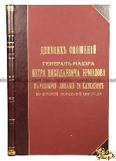 Дневник сношений генерал-майора Петра Николаевича Ермолова с разными лицами за Кавказом во второй половине 1823 года