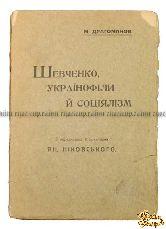 Драгоманов М. Шевченко, украінофіли і соціялізм