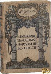 Евреинов Н.Н. История телесных наказаний в России