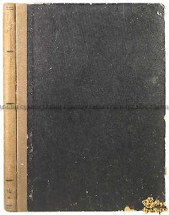 Старинная книга Ефимова Е. Рыцарство
