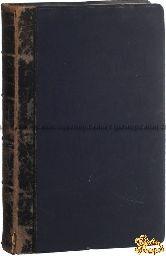 Забелин И. Е. Историческое описание Московского Ставропигиального Донского монастыря