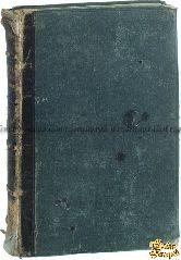 Записки князя Якова Петровича Шаховского. 1705—1777