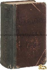 Записки герцогини Абрантес, или исторические воспоминания о Наполеоне, революции, директории, консульстве, империи и восстановлении бурбонов