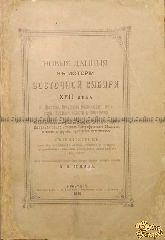 Ионин А. А. Новые данные к истории Восточной Сибири XVII века