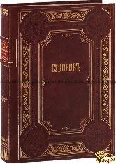 Козлов С.В., Картыков М.Н., Голицын С.М., Суворов. 1730—1800: Очерки из его жизни