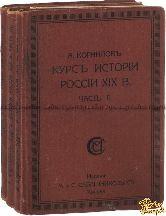 Корнилов А. Курс истории России XIX в. В 3 частях 3 книгах