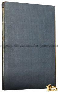 Старинная книга Котошихин Г. О России в царствование Алексея Михайловича