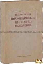 Левицкий Н. А. Полководческое искусство Наполеона