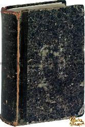 Монтескье Шарль. Дух законов. Творение знаменитого французского писателя де Монтескю