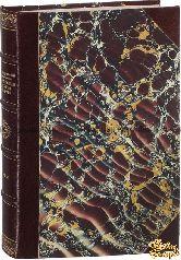 Назаревский В. В. Из истории Москвы. 1147—1913. Иллюстрированные очерки