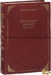 Назаревский В.В. [Автограф] Из истории Москвы. 1147—1913. Иллюстрированные очерки