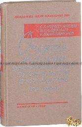 Нурмухамедов С.Б., Савосько В.К., Сулейменов Р.Б. Очерки истории социалистического строительства в Казахстане в 1933-1940 годах