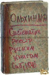 Ольхин М. Д., изд. Систематический реестр русским книгам с 1831 по 1846 год