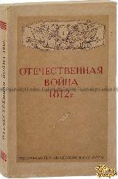 Отечественная война 1812 г. Сборник документов и материалов