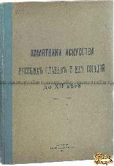 Памятники Искусства Русских Славян и Их Соседей до XII века