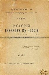 Прыжов И. Г. История кабаков в России