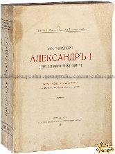 Романов Н. М. Император Александр I. Опыт исторического исследования