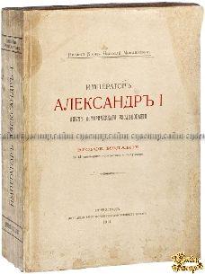 Букинистическая книга Романов Н. М. Император Александр I. Опыт исторического исследования