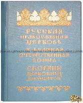 Русская Православная Церковь и Великая Отечественная война