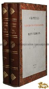 Сборник выписок из архивных бумаг о Петре Великом в 2 томах