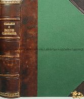Сказания современников о Дмитрии Самозванце (2 тома в одном переплете)