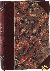 Тарапыгин Ф.А. Год русской славы (Незабвенный 1812 год)