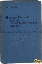 Тюленев И. В. Первая Конная в боях за социалистическую родину