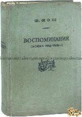 Фош Ф. Воспоминания. Война 1914-1918 гг. В 2-х томах