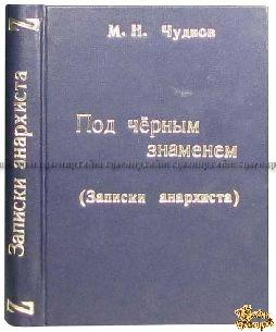 Антикварная книга Чуднов Н.М. Под черным знаменем