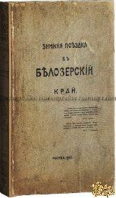 Шереметев П. С. Зимняя поездка в Белозерский край