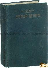 Шишко Л. Рассказы из русской истории