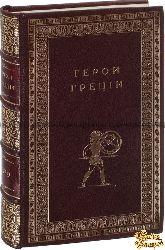 Штолль Г.В. Герои Греции в войне и мире. История Греции в биографиях