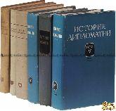 История дипломатии. В 5-ти томах (полный комплект)