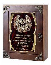 Ключница Подкова (сердце) Вашу квартиру минует ненастье...