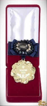 Медаль Волна Брошь синий Золотой папа элит