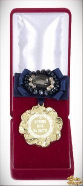 Медаль Волна Брошь синий Лучший муж на свете элит.