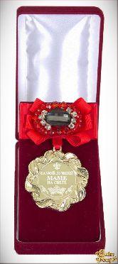 Медаль Волна Брошь красн. Самой лучшей маме на свете элит