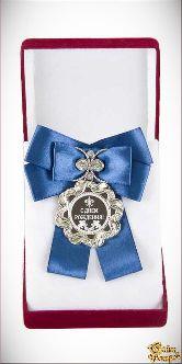 Медаль Волна Большой бант синий С Днем Рождения!