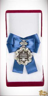 Медаль Волна Большой бант синий Самому лучшему дедушке