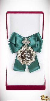 Медаль Волна Большой бант зеленый Самому лучшему дедушке