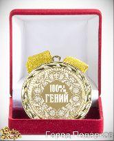 Медаль подарочная 100% гений