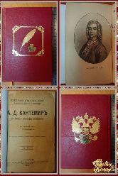 А. Д. Кантемир. Его жизнь и литературная деятельность. Сементковский Р. И. 1893 г.