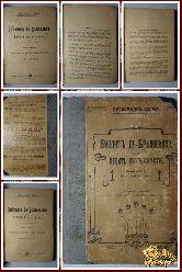 Виконт де-Бражелон или Десять лет спустя, часть 1-2. Дюма А., 1905 г.