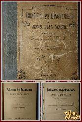 Виконт де-Бражелон или Десять лет спустя, часть 5-6. Дюма А., 1905 г.