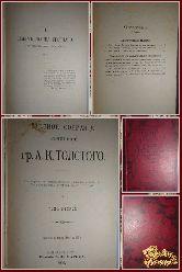 Полное собрание сочинений Толстого А. К., том 2, 1907 г. (вариант 2)