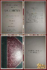 Полное собрание сочинений Толстого А. К., том 3-4, 1907 г.